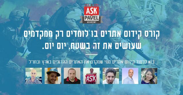 קורס קידום אתרים AskPavel Academy